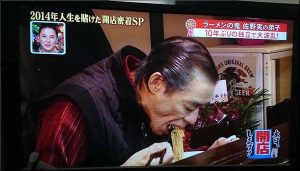 佐野実_食す