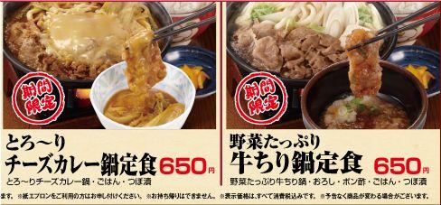 牛すき鍋定食_その他hp