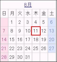 2016年8月カレンダー