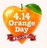 オレンジデー_サムネ