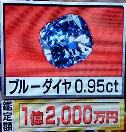 ブルーダイヤ価値