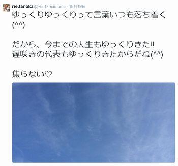 田中理恵_twitter
