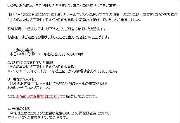 お名前.com_誤配信_対応_hp