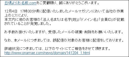 お名前.com_誤配信_対応
