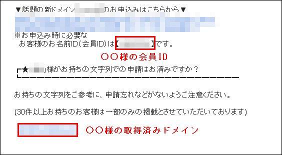 お名前.com_誤配信_詳細