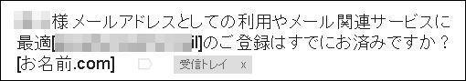 お名前.com_誤配信